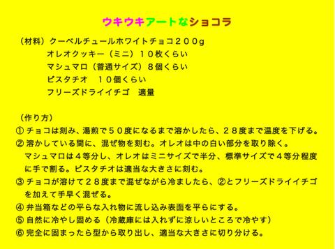 Ukiuki_art_chocolats_1