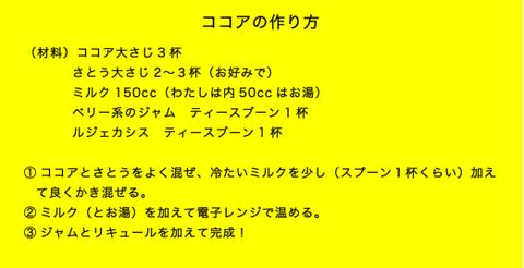Ukiuki_cocoa_recepi_1