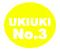 Ukiuki_no3_1